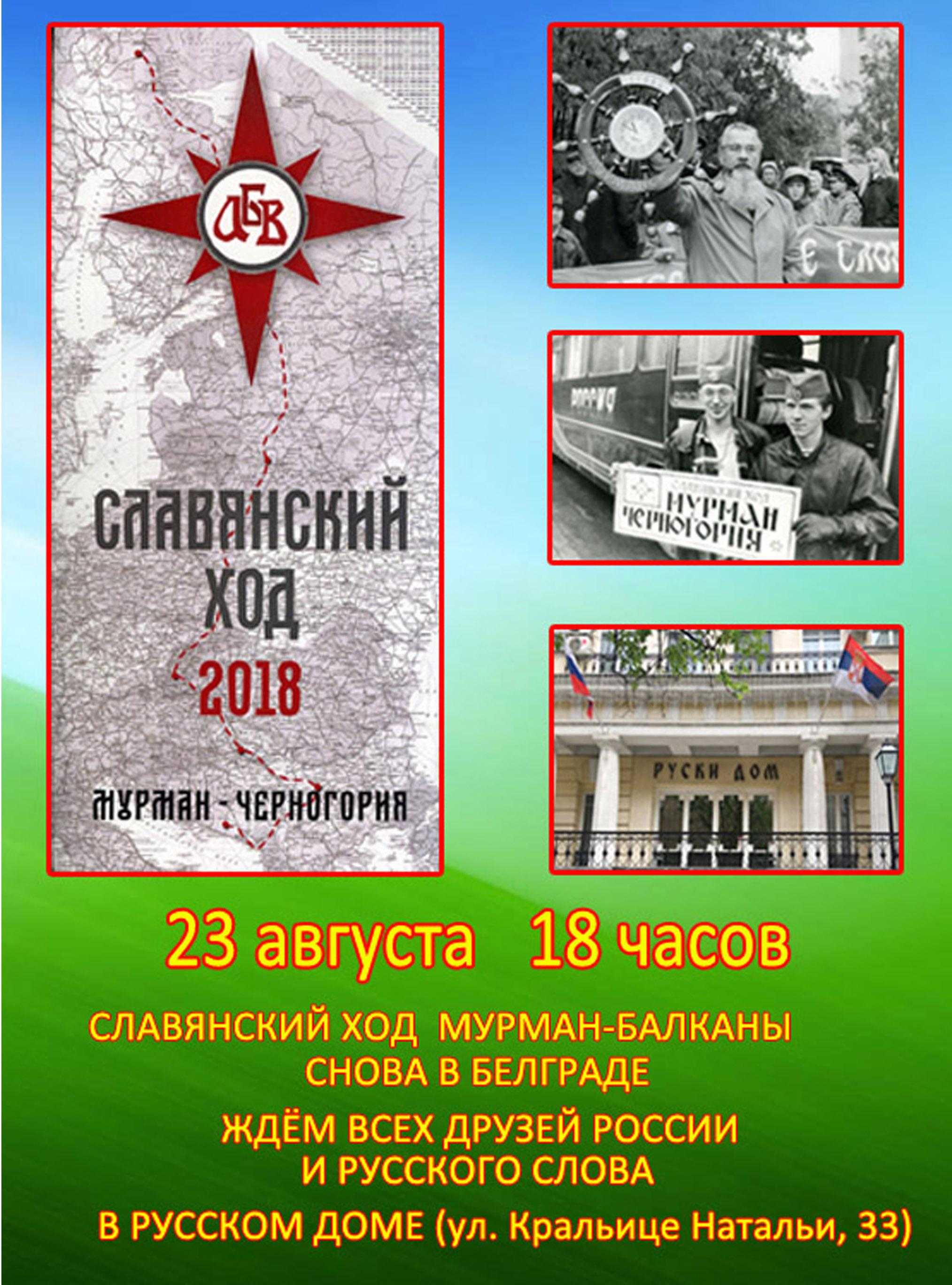 В Сербии, в Белграде, уже ждут нас с нетерпением.