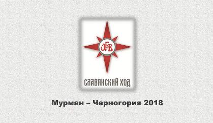 slavhod-2018-front